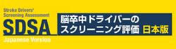 SDSA 脳卒中ドライバーのスクリーニング評価 日本版