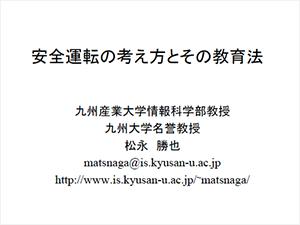 九州産業大学情報科学部教授・九州大学名誉教授 松永 勝也 先生 「安全運転の考え方とその教育法」